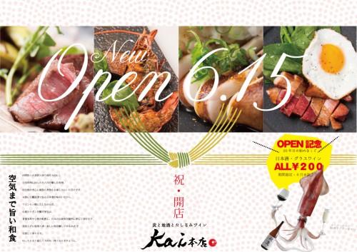 kai_open