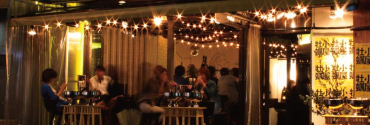 炭火焼とワインの酒場 VOLTA