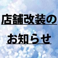web用_店舗改装のお知らせ